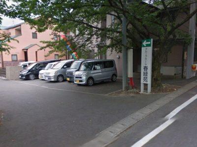 春日井市 グループホーム グループホーム春緑苑の写真