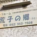 名古屋市中川区 グループホーム グループホーム荒子の郷の写真