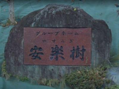 名古屋市守山区 グループホーム グループホーム安楽樹の写真
