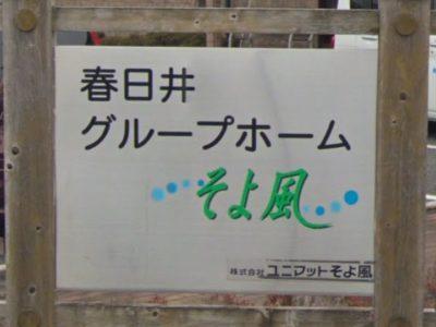 春日井市 グループホーム 春日井グループホームそよ風の写真
