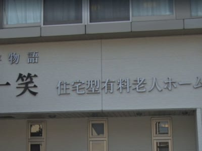 名古屋市港区 住宅型有料老人ホーム 絆物語 一笑の写真