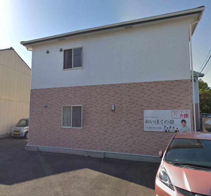 名古屋市北区 グループホーム グループホーム めいほくの憩の写真