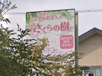 名古屋市中川区 住宅型有料老人ホーム さくらの樹の写真