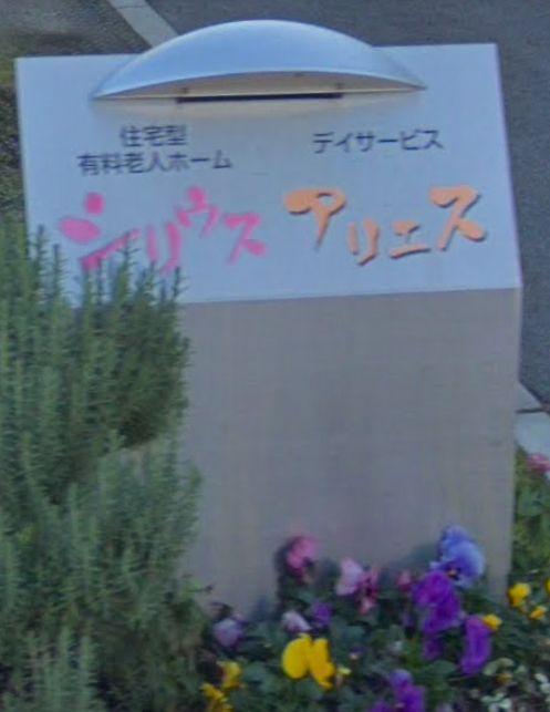 名古屋市守山区 住宅型有料老人ホーム シリウスの写真