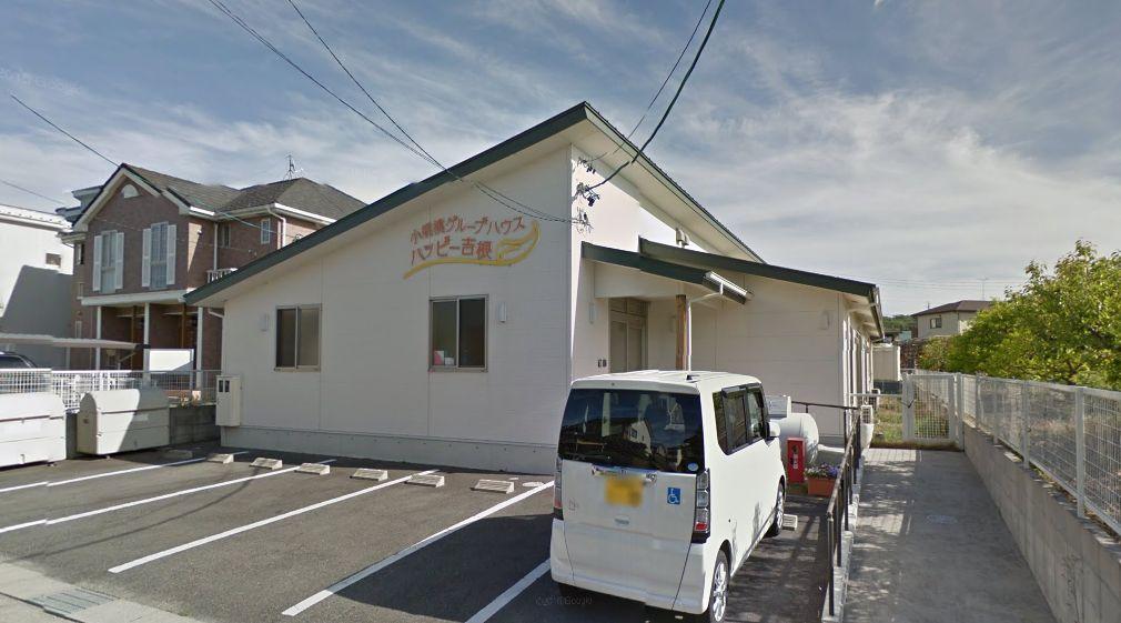 名古屋市守山区 住宅型有料老人ホーム ハッピー吉根の写真