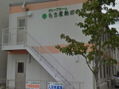 名古屋市熱田区 グループホーム グループホーム 名古屋熱田の家の写真