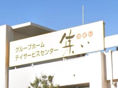 名古屋市守山区 グループホーム グループホーム集いの写真