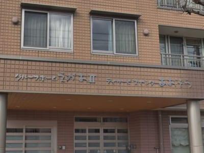 名古屋市千種区 グループホーム グループホームえがおIIの写真