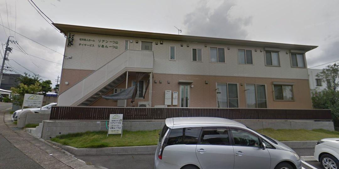 名古屋市天白区 住宅型有料老人ホーム リアン一つ山の写真
