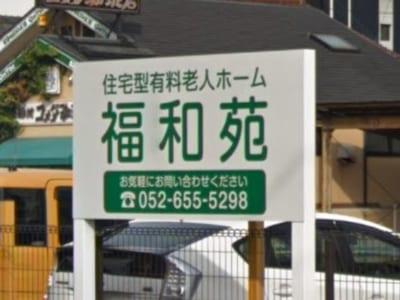 名古屋市中川区 住宅型有料老人ホーム 福和苑の写真