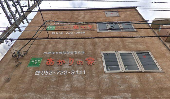 名古屋市千種区 グループホーム グループホームあかり(名古屋苑)の写真