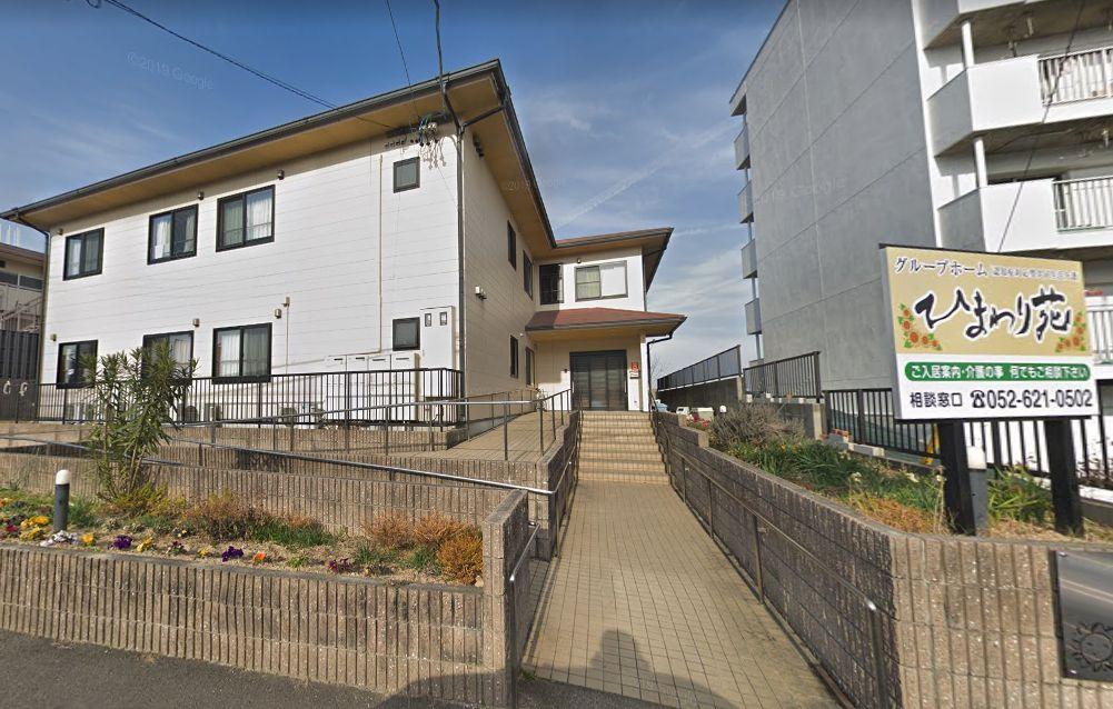名古屋市緑区 グループホーム グループホームひまわり苑の写真