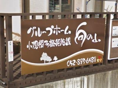 名古屋市天白区 グループホーム グループホーム 向の山の写真