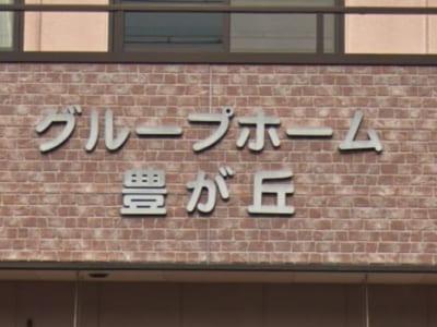 名古屋市名東区 グループホーム グループホーム ユタカガオカの写真