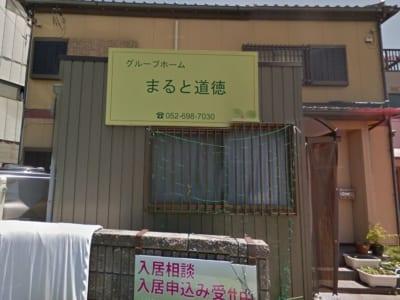 名古屋市南区 グループホーム グループホームまると道徳