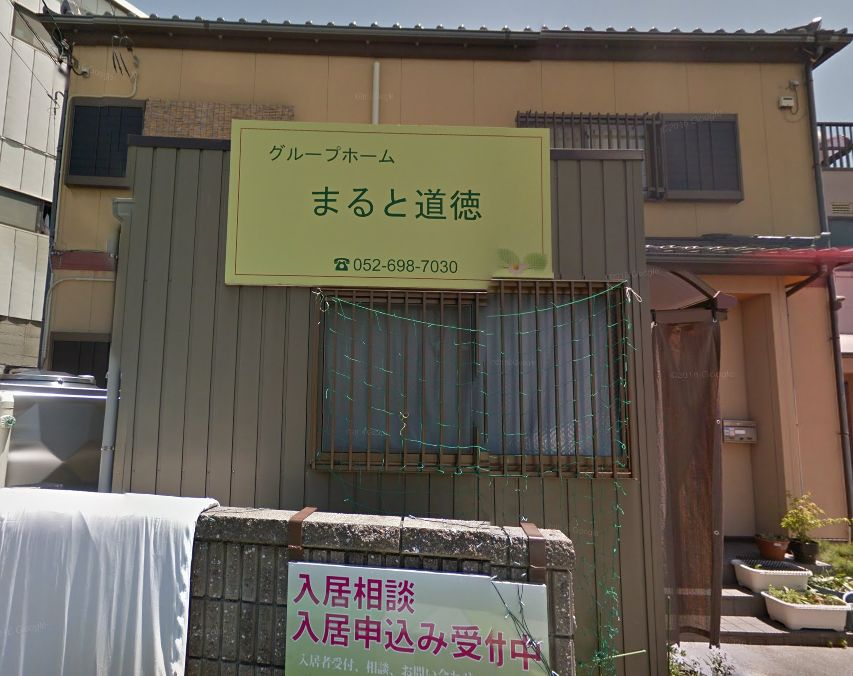 名古屋市南区 グループホーム グループホームまると道徳の写真
