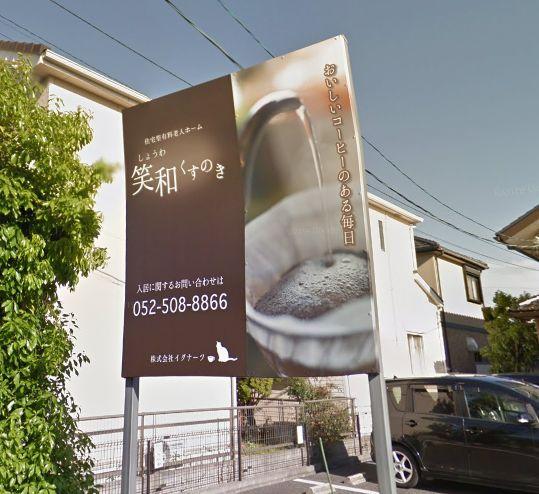 名古屋市北区 住宅型有料老人ホーム 笑和くすのきの写真
