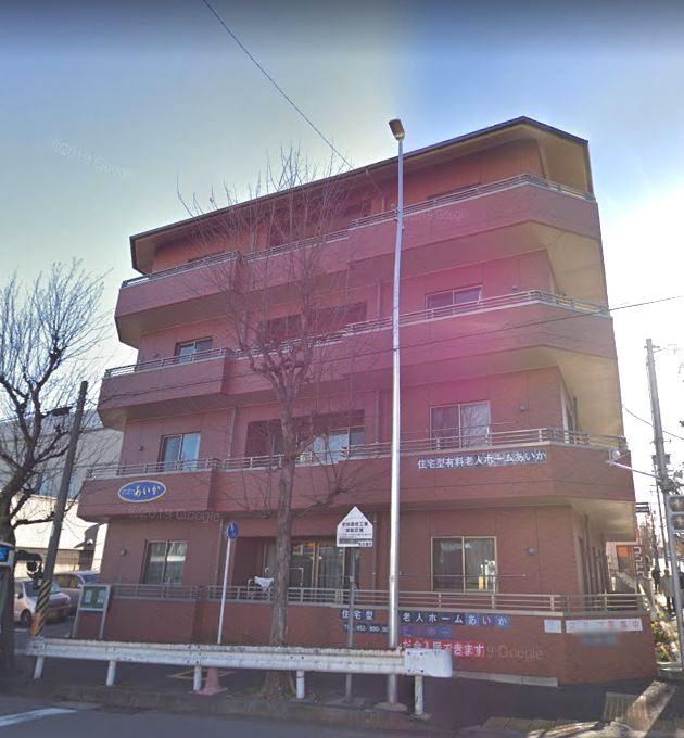 名古屋市天白区 住宅型有料老人ホーム シニアホームあいかの写真