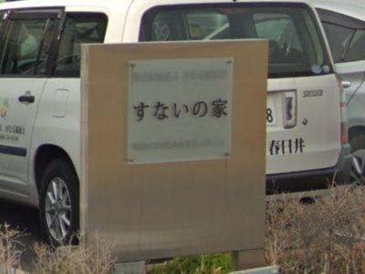 春日井市 グループホーム グループホーム すないの家 春日井の写真