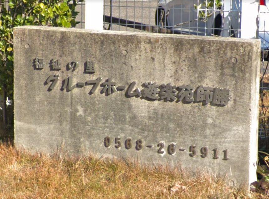 北名古屋市 グループホーム グループホーム遊楽苑師勝の写真