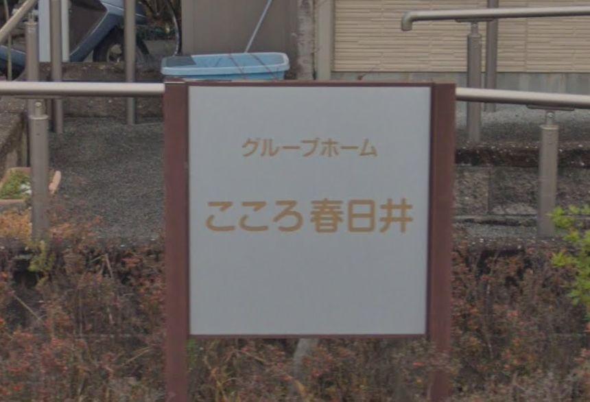春日井市 グループホーム グループホームこころ春日井の写真