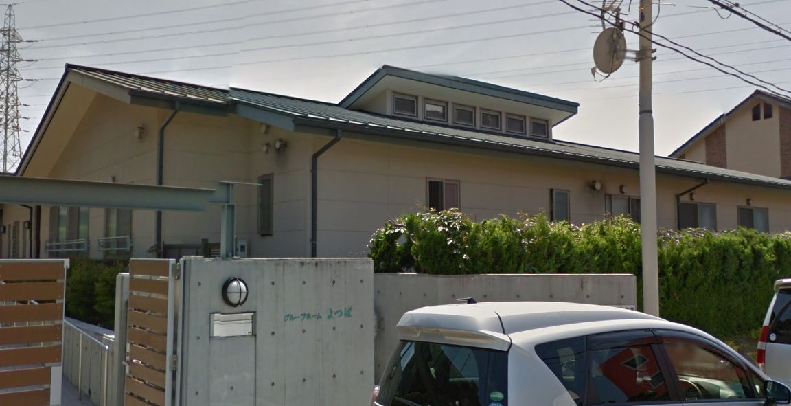 名古屋市名東区 グループホーム グループホームよつばの写真