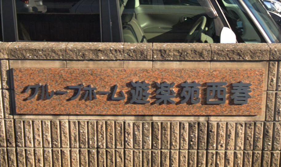 北名古屋市 グループホーム グループホーム遊楽苑西春の写真