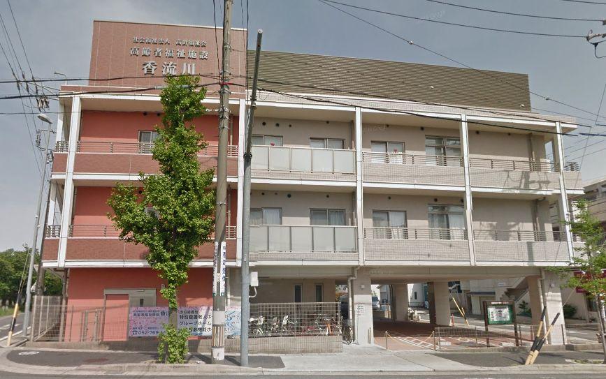 名古屋市名東区 グループホーム グループホーム香流川の写真