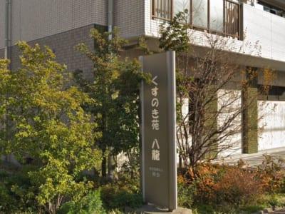 名古屋市北区 住宅型有料老人ホーム くすのき苑八龍の写真
