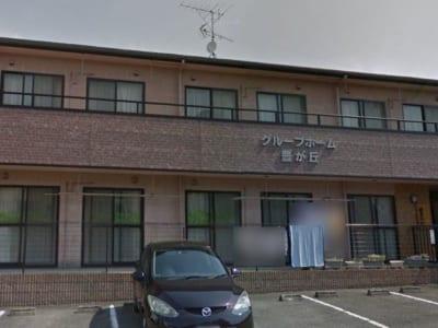 名古屋市名東区 グループホーム グループホーム ユタカガオカ