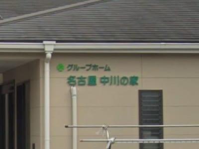 名古屋市中川区 グループホーム グループホーム名古屋中川の家の写真