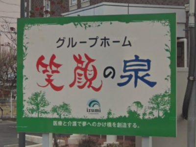 春日井市 グループホーム グループホーム笑顔の泉の写真