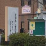 名古屋市北区 グループホーム 生協あじまの家グループホームの写真
