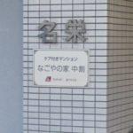 名古屋市南区 住宅型有料老人ホーム ケア付きマンション なごやの家 中割の写真