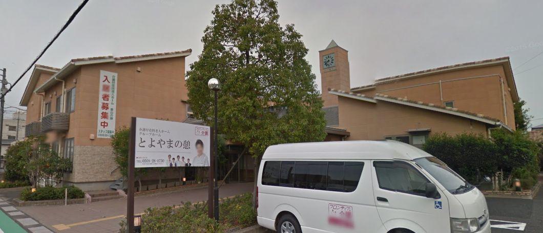 西春日井郡豊山町 グループホーム グループホームとよやまの憩の写真