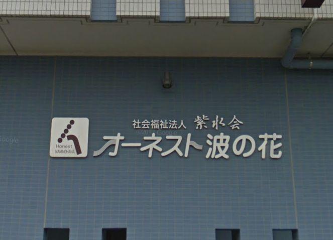 名古屋市緑区 グループホーム グループホームオーネスト波の花の写真