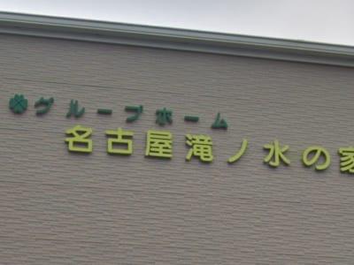 名古屋市緑区 グループホーム グループホーム名古屋滝ノ水の家の写真
