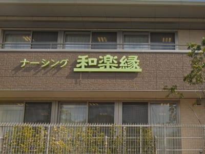 名古屋市緑区 住宅型有料老人ホーム ナーシング和楽縁 みどりの写真