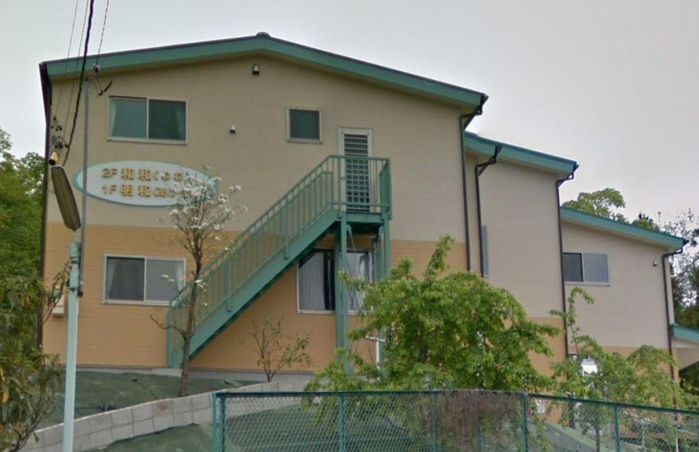 名古屋市守山区 住宅型有料老人ホーム 有料老人ホーム 和和の写真