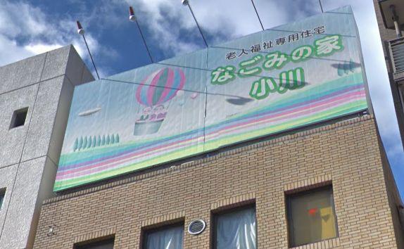 名古屋市東区 住宅型有料老人ホーム のぞみの家 東桜の写真