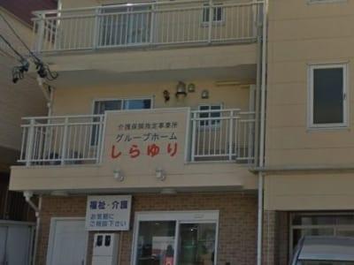 名古屋市天白区 グループホーム グループホーム しらゆり