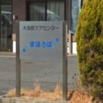 名古屋市中川区 住宅型有料老人ホーム 大当朗ケアセンターまほろばの写真