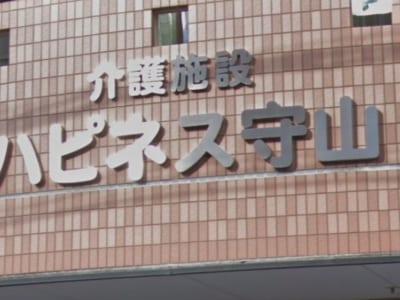 名古屋市守山区 グループホーム グループホーム ハピネス守山の写真