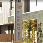名古屋市昭和区 住宅型有料老人ホーム 住宅型有料老人ホーム さんさらなの写真