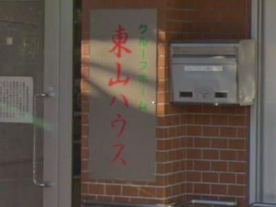 名古屋市千種区 グループホーム グループホーム東山ハウスの写真