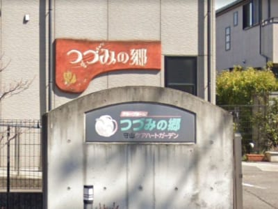 名古屋市守山区 グループホーム 守山ケアハートガーデン グループホーム つづみの郷の写真