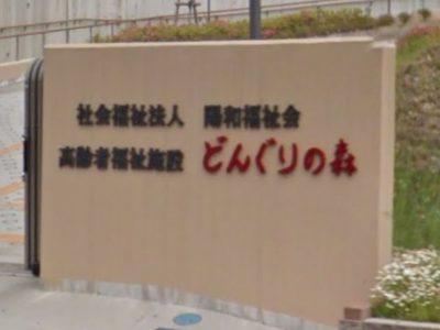 春日井市 グループホーム 認知症高齢者グループホームどんぐりの森の写真