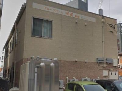 名古屋市中区 グループホーム グループホーム咲花 新栄の写真