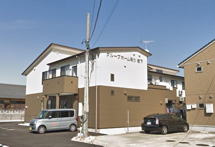 春日井市 グループホーム グループホーム彩り「坂下」の写真