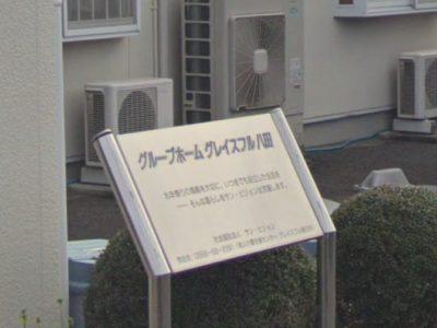 春日井市 グループホーム グループホーム グレイスフル八田の写真